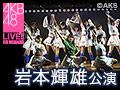 【アーカイブ】9月21日(月)13:00~ 岩本輝雄 「青春はまだ終わらない」公演 込山榛香 生誕祭