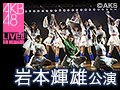 【アーカイブ】9月25日(金) 岩本輝雄 「青春はまだ終わらない」公演 女性限定公演