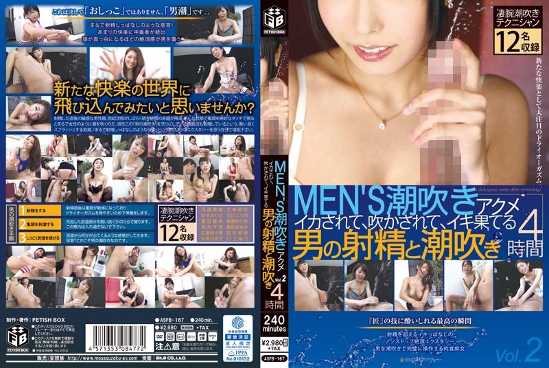 MEN'S潮吹きアクメ イカされて、吹かされて、イキ果てる 男の射精と潮吹き 4時間 Vol.2