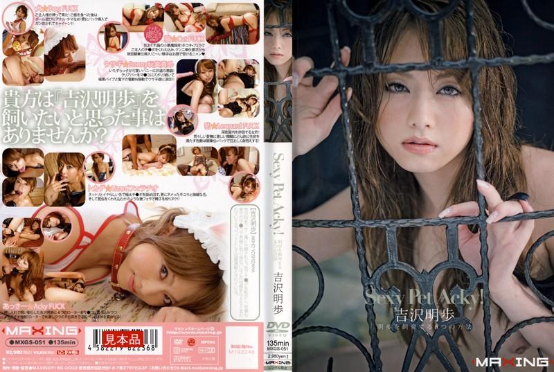 吉沢明歩 セクシーペットの犬コスプレでご主人様にご奉仕プレイしまくる超絶美女