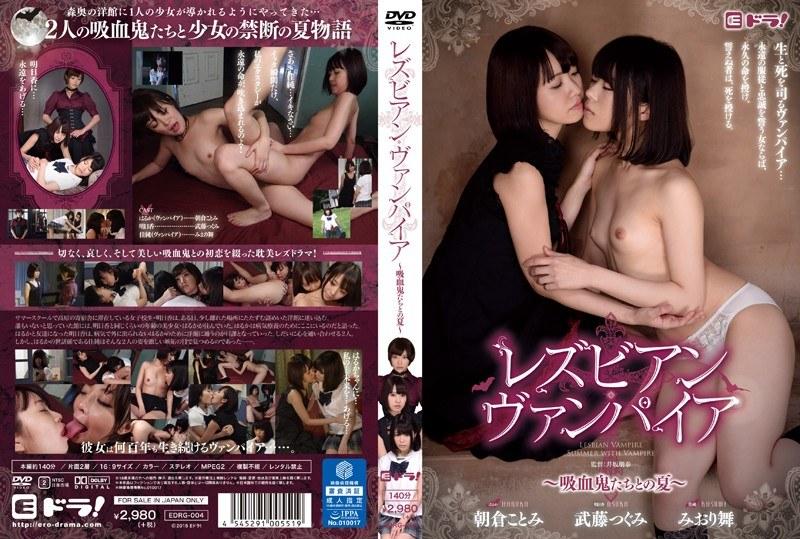 EDRG-004 Lesbian Vampire Summer – Dance Miori Tsugumi Kotomi Muto Asakura With – Vampire Us