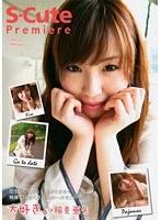 S-Cute Premiere 大好き。稲見亜矢