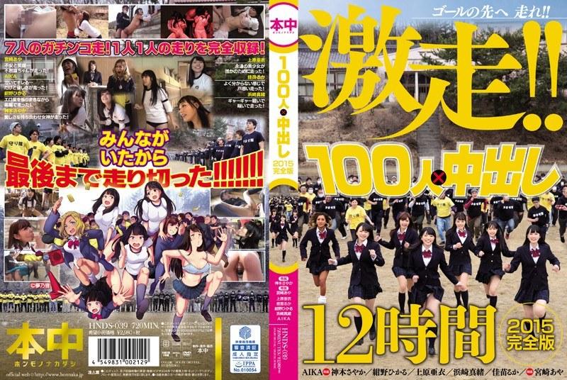 100人×中出し2015完全版