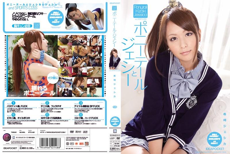 希崎ジェシカ ピストンされる度に揺れるポニーテールが可愛すぎるハーフ美少女と3P
