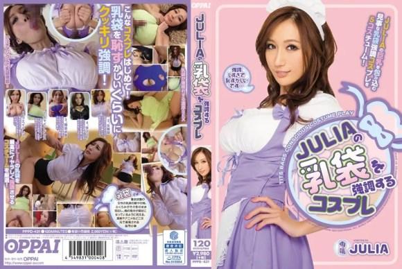 JULIA JULIAの乳袋を強調するコスプレ パケ写
