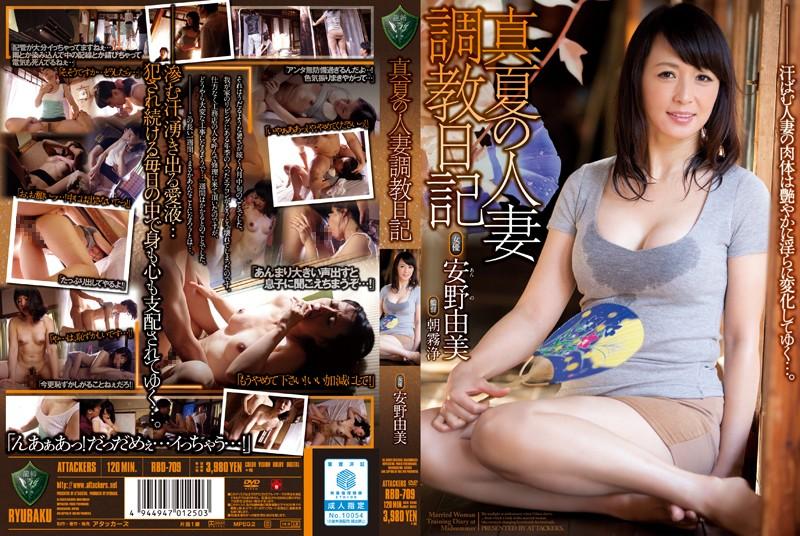 真夏の人妻調教日記 安野由美 RBD-709