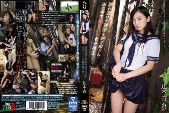 辻本杏 濡れ透けた制服を剥ぎ取られ雨の中で犯される女子校生 パケ写