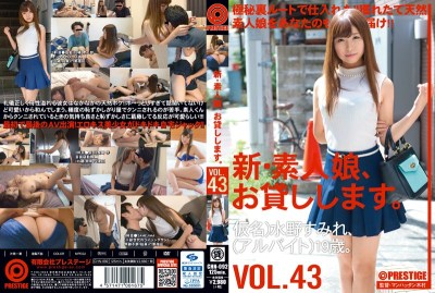 CHN-092 New Amateur Daughter, I Will Lend You. VOL.43