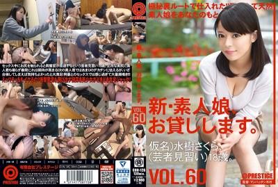 CHN-126 New Amateur Daughter, And Then Lend You. VOL.60 Mizuki Sakura