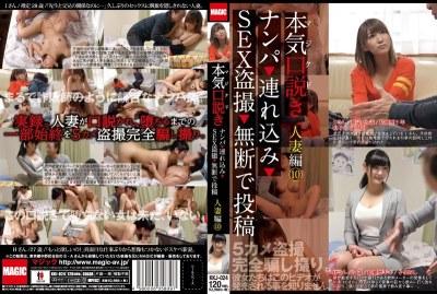 KKJ-024 Seriously (seriously) Persuasion Married Woman Knitting 10 Reality → Tsurekomi → SEX Voyeur → Without Permission Posts