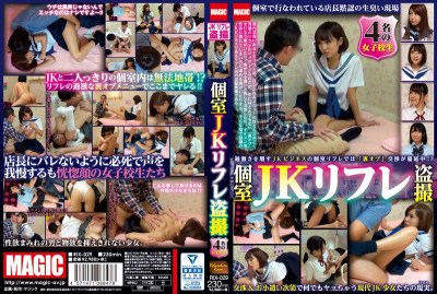RIX-029 Private Room JK Reflation Voyeur