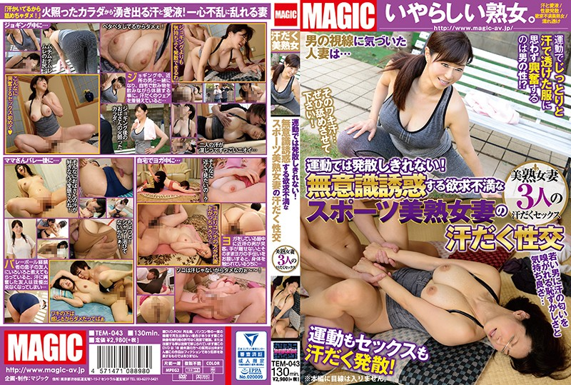 TEM-043 Not Be Divergence In The Movement!Sweaty Fuck Unconscious Temptation To Frustration Sports Beauty MILF Wife