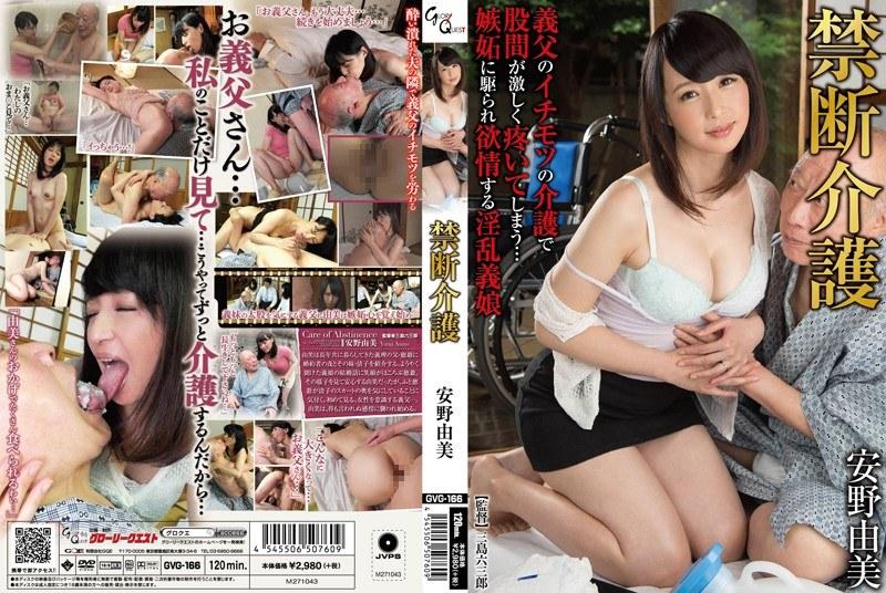 GVG-166 Forbidden Care Anno Yumi