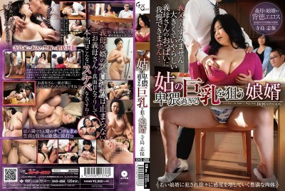 GVG-258 Terashima Son-in-law Aimed At Big Boobs Too Obscene For Mother-in-law Shiho