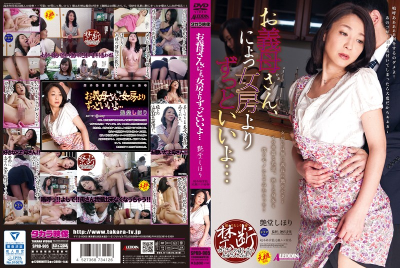 SPRD-905 Your Mother-in-law's, I Much Better Than Nyo' Wife … Tsuyado Shihori