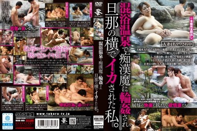 UGUG-088 To Pervert The Magic In The Mixed Bathing Me It Is Squid Next To The Husband Is Gangbang.