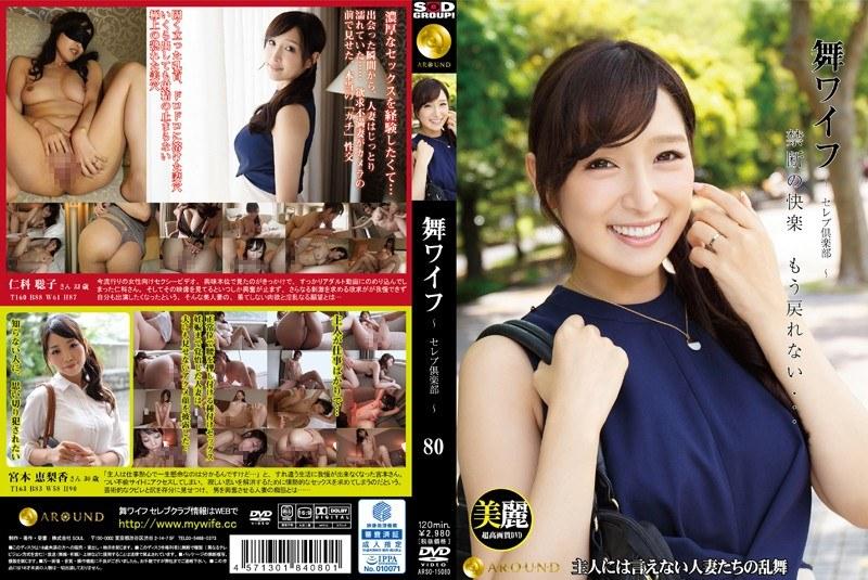 ARSO-15080 My Wife Celebrity Club To 80