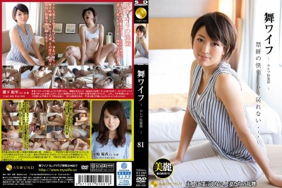 ARSO-15081 My Wife – Celebrity Club To 81