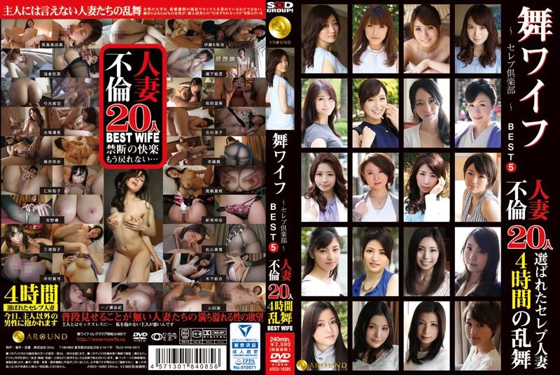 ARSO-16085 My Wife Celebrity Club ~ BEST5