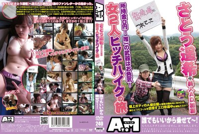 ATOM-033 Kato AD Beauty + $ 0.00 Fri Possession Nozomi Sato Haruka! The Only Weapon Of Sex Appeal! Hitchhiking Journey Of Two Women