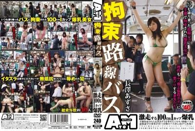 ATOM-042 Azusa Nagasawa Bound Bus