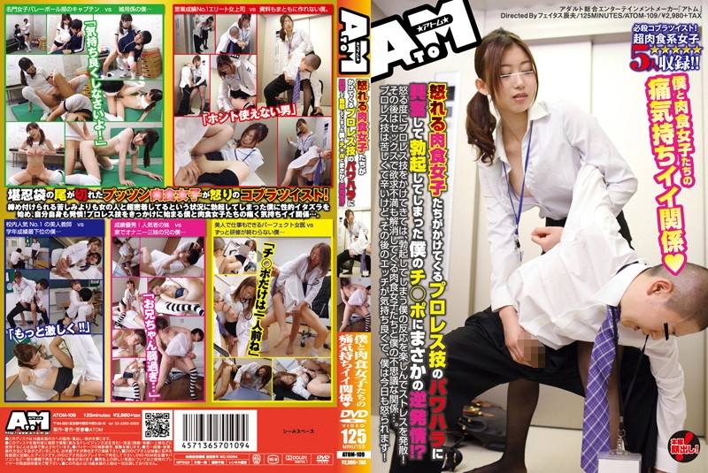 ATOM-109 Estrus Po Ji ○ Reverse Rainy Day In My Erection You Have Already Excited About The Power Harassment Of Our Women's Wrestling Skills Carnivorous Angry Come Over! ?