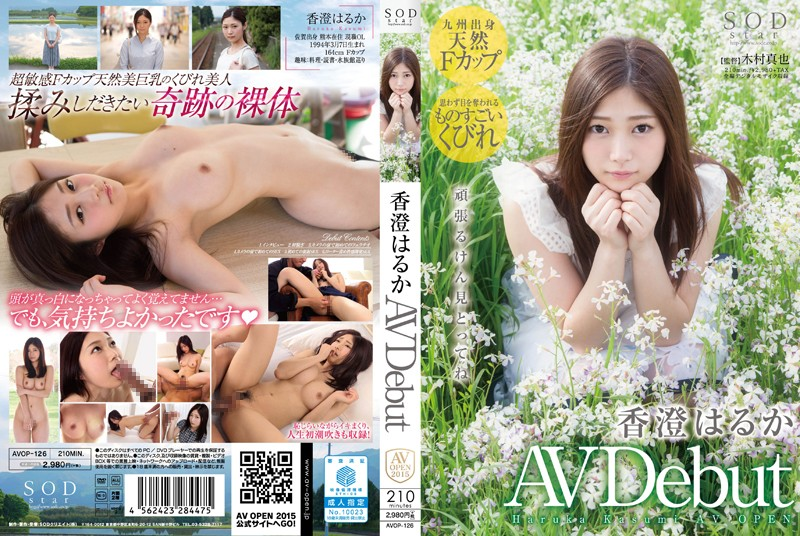 AVOP-126 Kasumi Much AVDebut