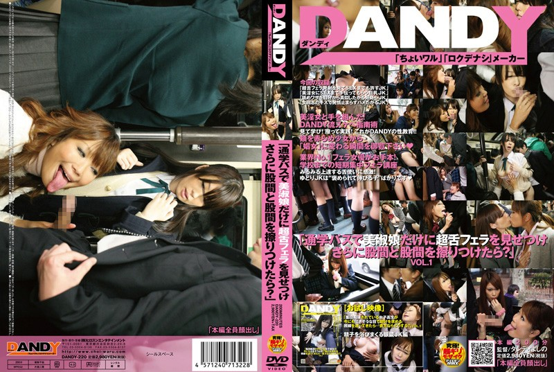 DANDY-220 'If Rubbing And Crotch Tongue Crotch Further Confronted By A Blowjob And Super-sook Only Daughter To School By Bus?'VOL.1