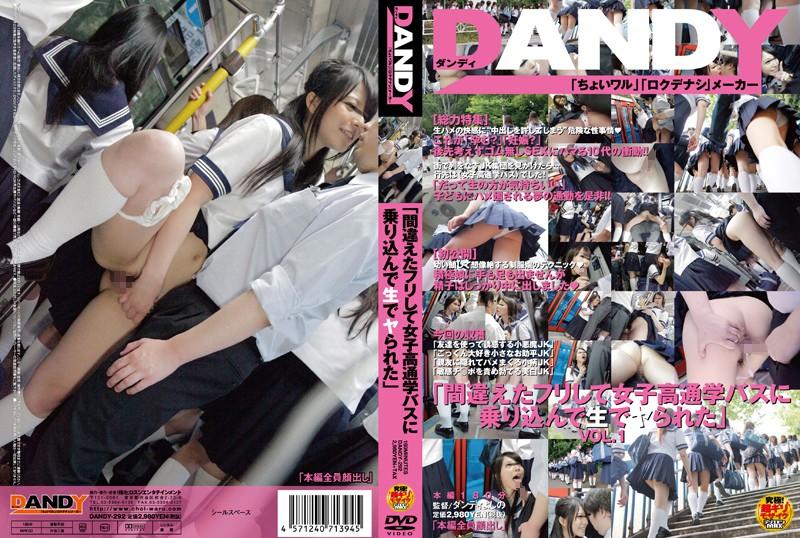 DANDY-292 VOL…'were ya live aboard the school bus high school made a mistake to pretend'
