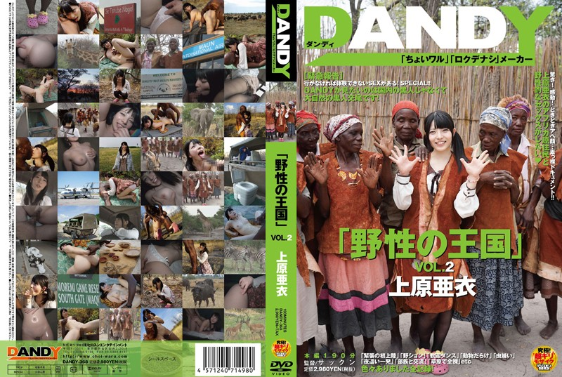 DANDY-368 'Kingdom Of Wild' VOL…Ai Uehara
