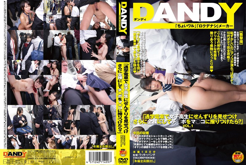 "DANDY-374 ""If Rubbed On The Ground ○ ○ Pooma Child By Naked Further Show Off Senzuri To School Girls In School Train?""VOL.1"