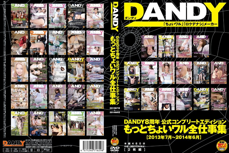 DANDY-395 <6 July 2014 2013> Badass Total Work More Official Choi Collection Complete Edition DANDY8 Anniversary