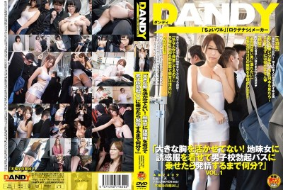 DANDY-407 I Do Not Capitalize The Large Breasts!Many Minutes Until Estrus Once Placed On Boys' School Erection Bus Dress The Temptation Clothes To Sober Woman? VOL.1