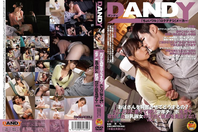 DANDY-410 It's To Do With Excited The Aunt? 'Do Not Miss The Sweat Reaction Busty Lady Who Lust To See The Hard Boy Switch ● Po Young For The First Time In A Long Time! 'VOL.2