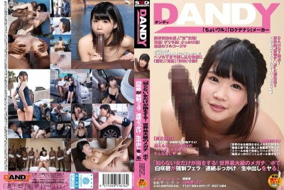 "DANDY-423 The ""only Woman Who Does Not Know To Lose!The World's Largest Megachi ● Do The HakuSakiAoi Forced Blow / Continuous Bukkake / Cum In The Port """