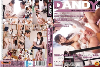 "DANDY-428 And ""Aunt Tutor Who Looked At Hard Boy Ji ● Port Is Hot It Is Not Withered Even If Ejaculation Does Not Go Back To Yarazu"" VOL.1"