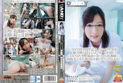 DANDY-452 DANDY9 Anniversary Choi Wal 2015 Total War SPECIAL Guard Is Hard DANDY Do Ya Is After Continues To Show Daily The Erection Chi ● Port On The Best Ever Too Beautiful Nurse