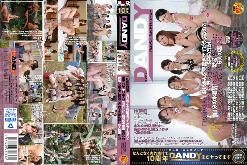 DANDY-481 How To Have Excited The 10th Anniversary Aunt? '6 Wives Who Do Not Kobame Also Dakitsuka To Students Who Have Erection Seen A SPECIAL His Swimsuit Rolled Spear In The Hot Spring Spa '