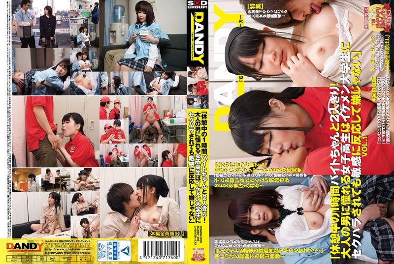 DANDY-485 1 Hour Byte Properly Two Alone With In A 'break!School Girls Yearn To Adult Man's Not Unpleasant And Sensitive To Be Sexual Harassment In The Handsome College Student 'VOL.1