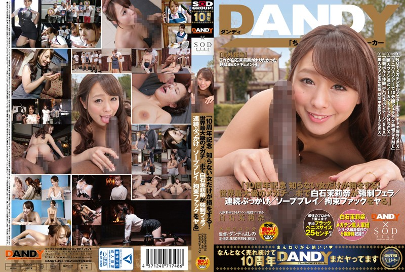 DANDY-493 Only Woman Who Does Not Know Commemorative '10th Anniversary Is A Loss!The World's Largest Megachi ○ Port Mari Shiraishi Nana Is Fuck / Continuous Topped / Soap Play / Do Restraint Fuck '