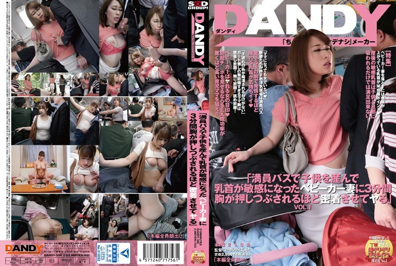 DANDY-500 Birth To Children In The Crowded Bus Is Brought Into Close Contact About Nipple 3 Minutes Chest In A Stroller Wife Became Sensitive Being Crushed By Do VOL.1