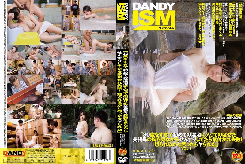 DISM-020 Fail To Be Noticed If I Had To Senzuri While Watching The Breast Of Beauty Aunt That Hot Flashes And Into The Mixed Bathing For The First Time Past The '30-year-old!It Was Ya If You Think You Or Yelled 'VOL.1