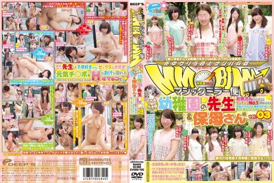DVDES-790 Magic Mirror Flights Were Loved Those Days! Whether Me In Contact Gentle To Occupation Of Women Cheerful Perky Erection ○ Ji Po Ranking No.1 You Want To ○ Itokena-en Teacher & Hobo's Ed Vol.03 Bride! ?