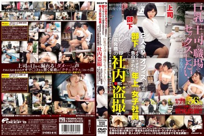 DVDES-815 Whether Older Women Employees That Have Been Confessed Naughty Desire Of Men In Overtime In Want … 2 People Alone With The Office Sex Could Allow The Body With Busty Boss And Work! ?AV Desire Tai-house Voyeur In The Spear Of Immediate Disciplinary Action Tara Barre Production Company Full Backup! !