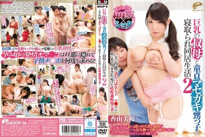 DVDES-861 Busty Aunt And Virgin Masegaki Nephew Of Netora Is Live Life 2 ~ Husband Secretly Erection -ppanashiko ◯ Chi ◯ Wife – Of Pregnancy-bearing Age Who Continue To Be All The Time Squid To Po Kayama Yoshisakura