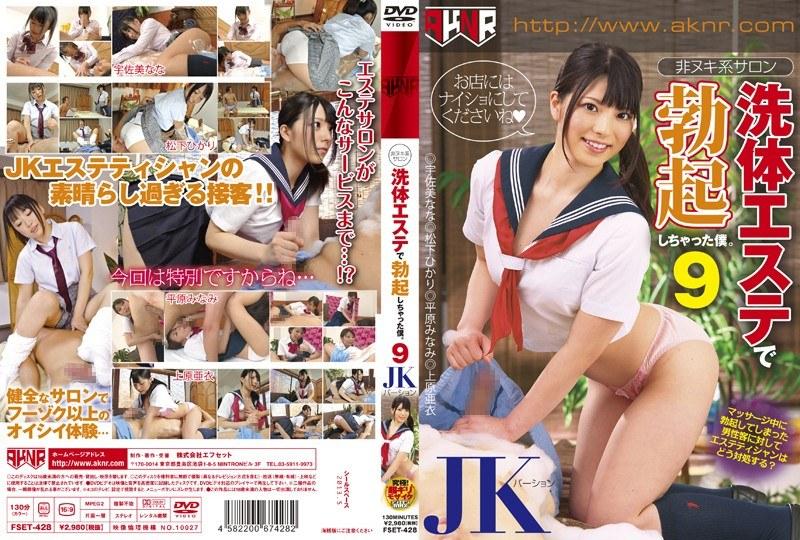 FSET-428 I You Have Already Erected A Non-Nuki-based Salon Wash Body Este. 9 JK Version