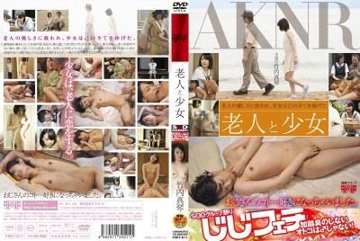 FSET-511 Makoto Takeuchi Girl And Old Man