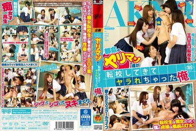 FSET-589 I The City Of Bimbo Who Has Chat Yarare Been To Change Schools