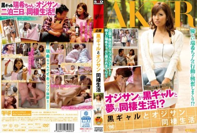 FSET-603 Black Girls And Old Man Cohabitation Life