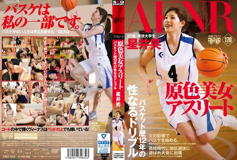 FSET-632 Made Sexual Primaries Beautiful Woman Athlete Basket History 12 Years Dribble Emi Hoshii
